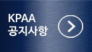 KPAA공지사항