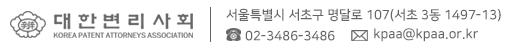대한변리사회 지식재산전략팀 (02-3486-3488)